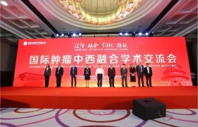 李安平说:中医药要走出去,科研必须先走出去——国际肿瘤中西融合学术交流会在京召开