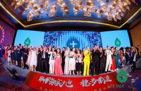 """""""未开喝,先保护"""" 生命说科酒首发暨健康产业启动周年庆典在京举办圆满成功"""
