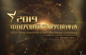 2019年度中国大健康产业奖项评选!报名正在进行中…