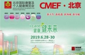 同城双展,CMEF•北京携手康复养老展 邀您6月28-30日相约老国展