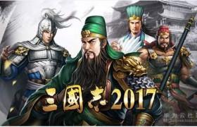 华为云:爆款游戏《三国志 2017》背后的技术推手