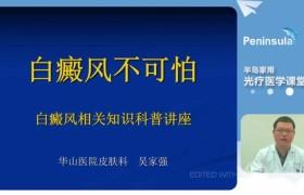 吴家强博士:白癜风不可怕,科学诊疗是关键!