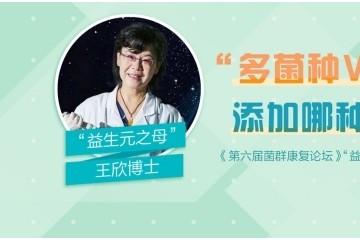 """""""中国益生元之母""""王欣博士:益生菌高剂量混菌比低剂量单一菌种效果好"""