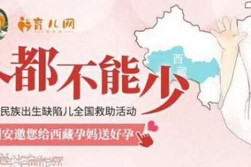 预防出生缺陷保护孕婴健康——斯利安践行企业使命西藏公益活动起航