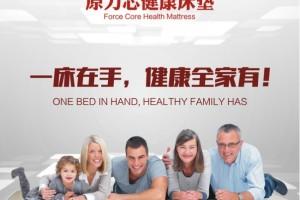 第三代原力芯床垫全新发布,力欣国际助力健康产业再升级