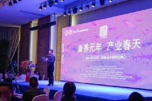引领健康文化·助推康养产业 | 2020中国·重庆第二届国际康养盛典圆满落幕
