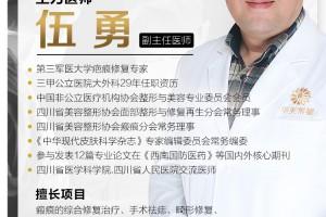 伍勇——四川华美紫馨医学美容医院的疤痕教授!