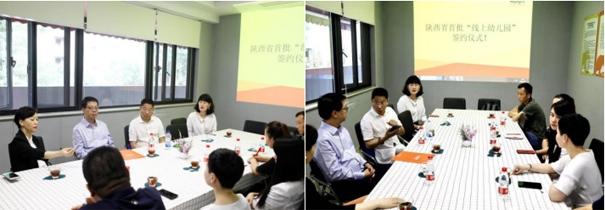 陕西省首批线上幼儿园签约