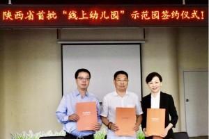 陕西省首批线上幼儿园签约仪式圆满举办!