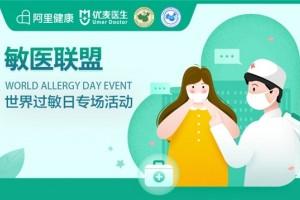 """敏医""""义""""起来——78国际过敏性疾病日大型在线义诊系列活动在线启动"""