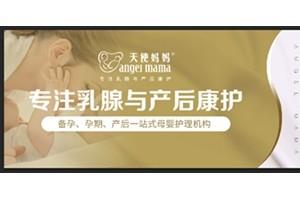 福州天使妈妈产康博览会:呼吁产后康复要趁早!