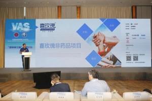 喜玫瑰医药受邀出席中国药店商学院VAS论坛