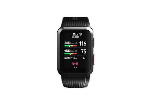 """华为首款""""可测血压""""智能手表,已通过医疗器械注册检验!"""