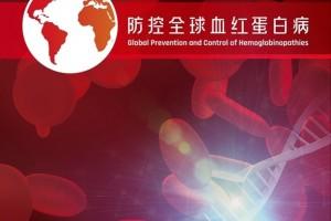 建议收藏!华大基因重磅发布《防控全球血红蛋白病》宣言
