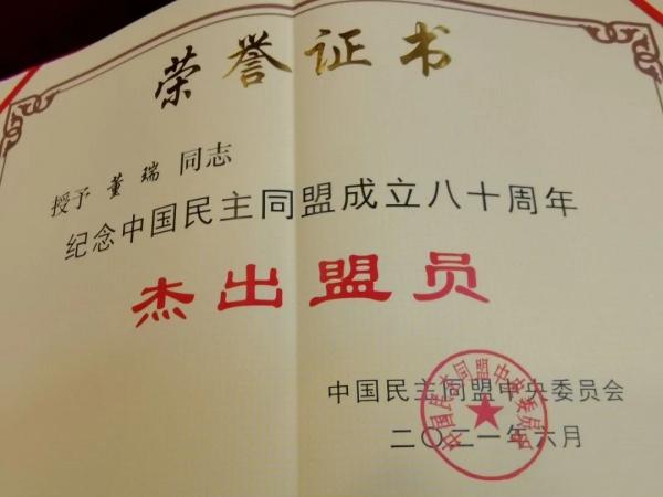 民盟成立八十周年!首都名中医董瑞荣获杰出贡献奖(图5)