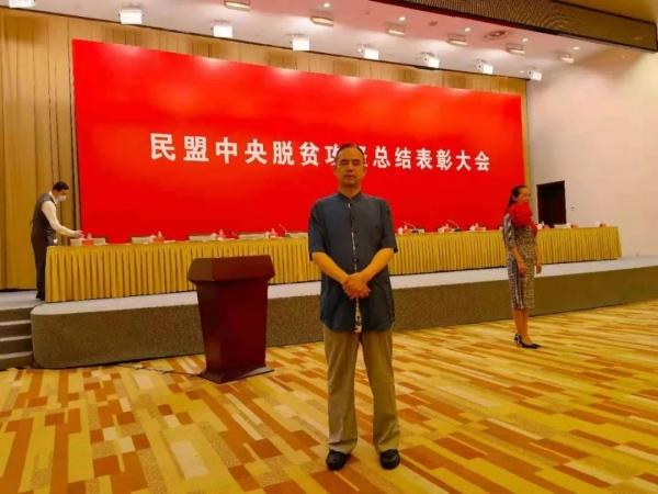 民盟成立八十周年!首都名中医董瑞荣获杰出贡献奖(图4)