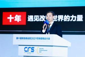 """隐适美发明者爱齐科技被第十届中国财经峰会评为""""2021最具创新力企业"""""""