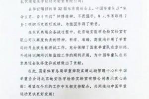 迪安诊断助力健儿东京奥运创佳绩 国家体育总局发来感谢信